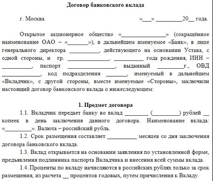 Образец договора банковского вклада