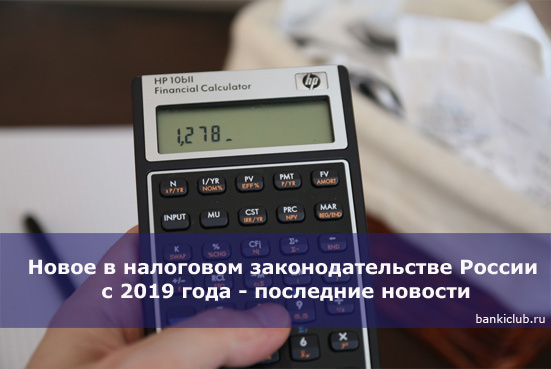Изменения налогового законодательства с 2019 года
