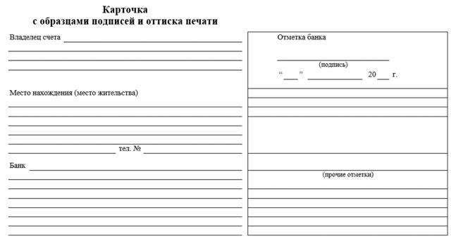 Банковская карточка с образцами подписей