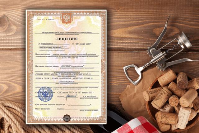 Предлагается смягчить требования к выдаче розничной алкогольной лицензии