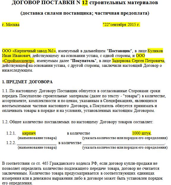 Образец договора купли-продажи стройматериалов