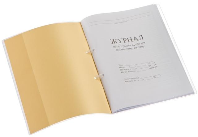 Образец заполнения журнала приказов по личному составу