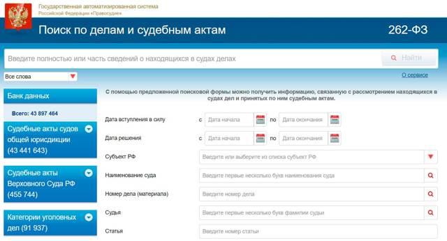 Статьи раздела Законодательные и судебные акты РФ