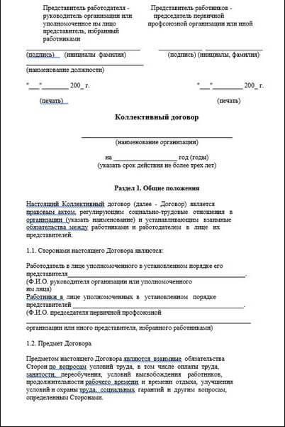 Комментарий 14985 к статье: Составляем коллективный договор для ООО в 2017 г. (образец)