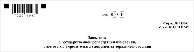 Комментарий 18128 к статье: Порядок изменения кодов ОКВЭД для ООО в 2017-2018