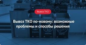 Комментарий 17097 к статье: Являются ли услуги по вывозу ТБО коммунальными с 2017 года